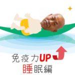 免疫力UP法⑤睡眠編