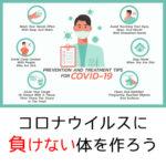 コロナウイルスに負けない体を作る
