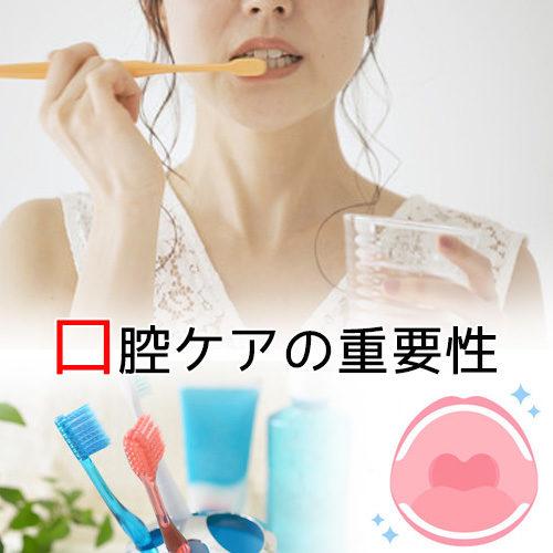 口腔内ケアの重要性