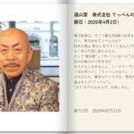 JCOM:ご当地人図鑑(横浜)に出演しました。