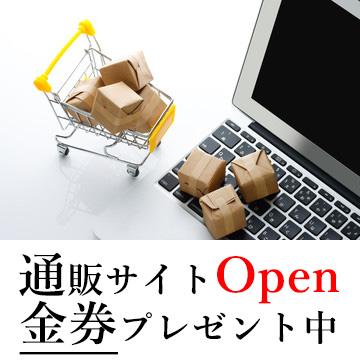 通販サイトオープンしました